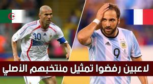بالفيديو..تعرف على افضل 10 لاعبين رفضوا اللعب لبلدهم الاصلي واختاروا تمثيل بلد اخر
