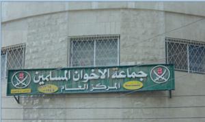 """""""الإخوان"""" والعمل الإسلامي يستهجنان إغلاق مقريهما بالعقبة"""