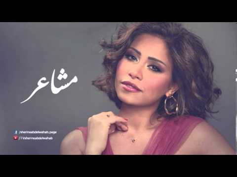 Sherine - Masha3er