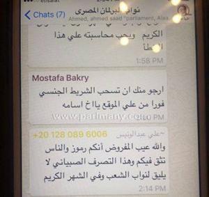 """فضيحة جنسية تهز البرلمان المصري عبر الـ""""واتس اب"""" .. صور"""