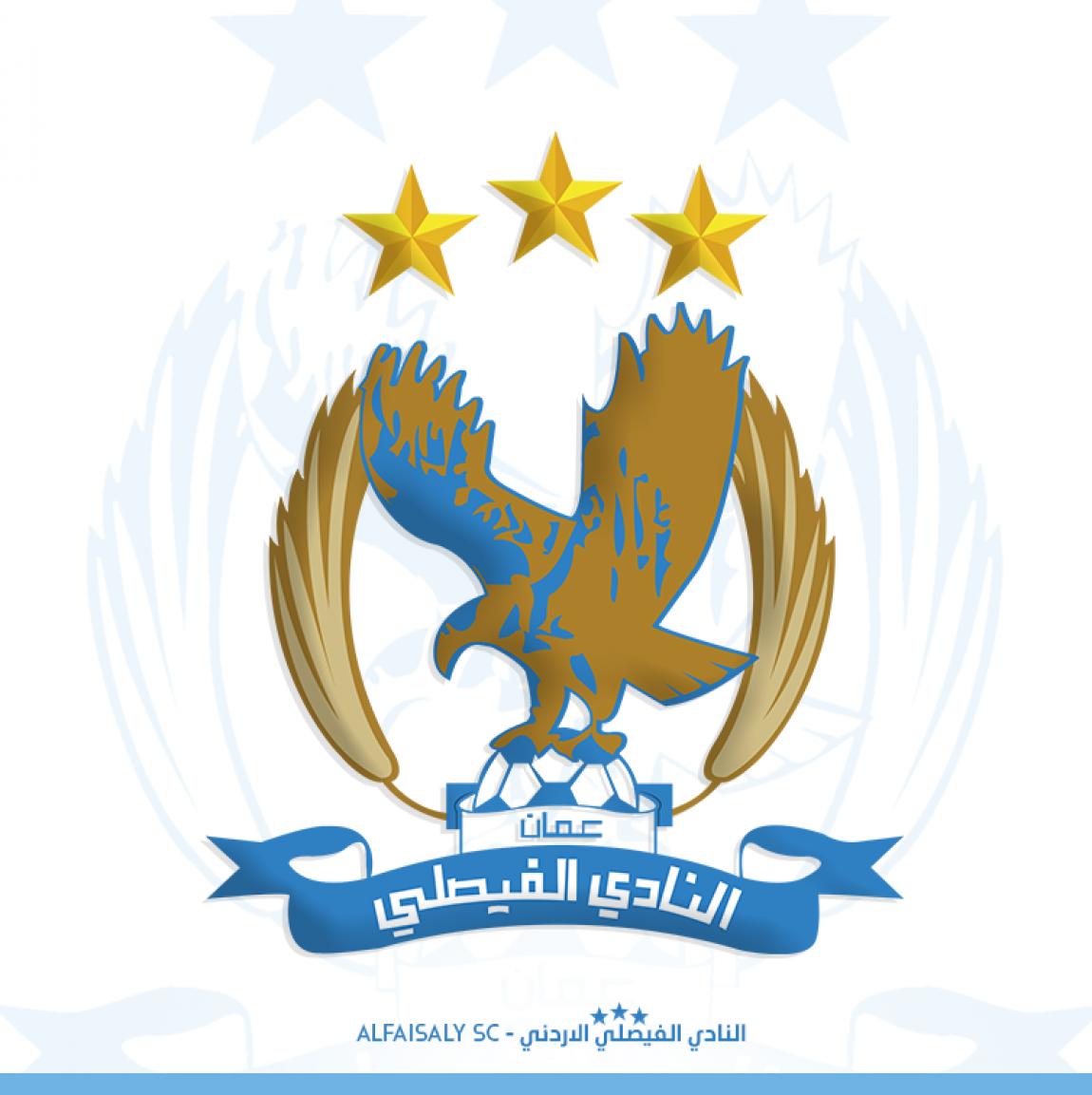 مشجعوا الفيصلي يطالبون بتخفيض رسوم الهيئة العامة وتعديل النظام الداخلي