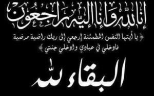 محمد جابر(ابو حمزة) في ذمة الله