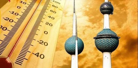 الحرارة المحسوسة في الكويت تصل إلى 59