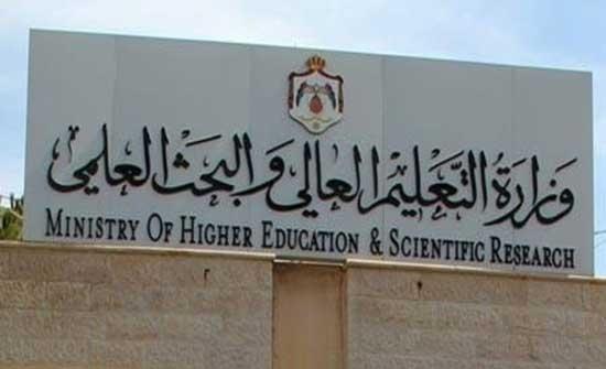 التعليم العالي يعلن عن نتائج الانتقال من تخصص إلى آخر ومن جامعة إلى أخرى