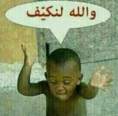 جديد اغنية : والله لنكيّف ..فيديو