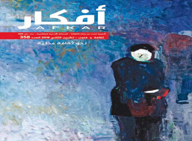 «أفكار» تقرأ المحتوى العربي على الشبكة العنكبوتية