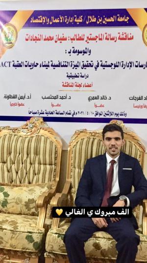 سفيان محمد النجادات  ..  مبارك الماجستير