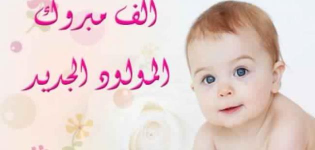 """تهنئة ل احمد صلاح نجداوي بقدوم """"هيا"""""""