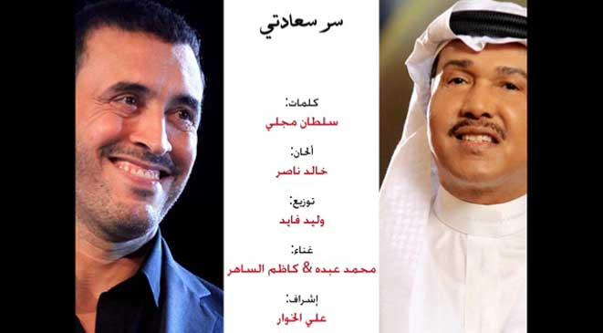 """لأول مرة.. كاظم ومحمد عبده في """"ديو"""" جديد"""
