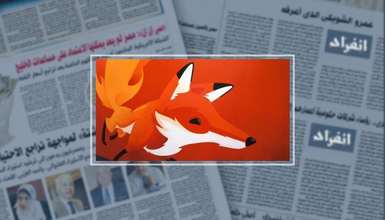 مشكلة تمنع مستخدمى Firefox من تحميل الملفات ..  اعرف سببها