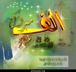 تهنئة من احمد الحراحشة الى السيد حازم الحراحشة بمناسبة الزواج