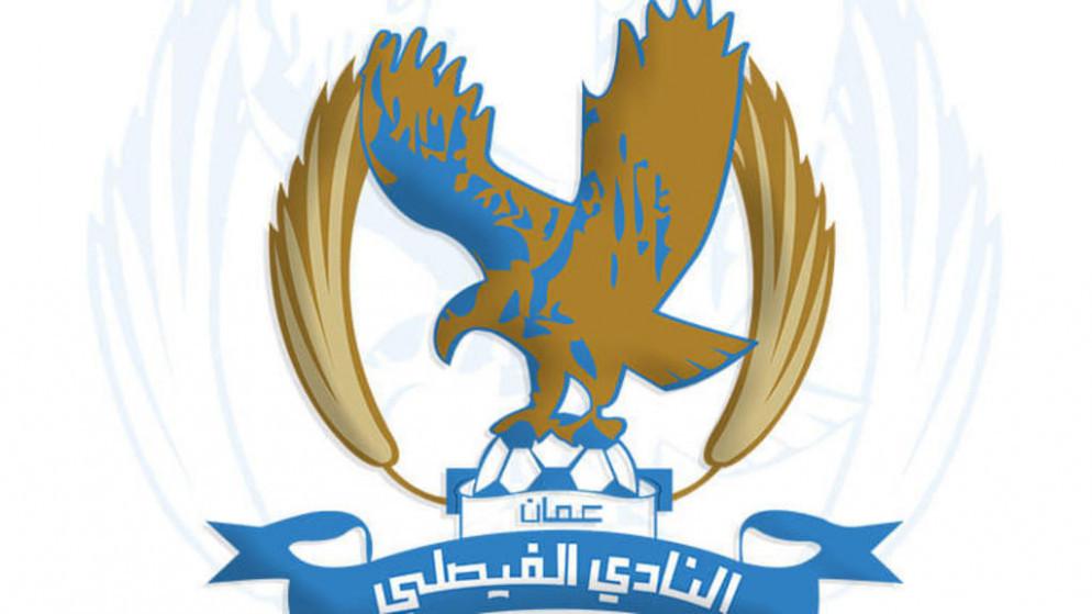 الفيصلي: تقديم موعد مباريات دور المجموعات بكأس الاتحاد الآسيوي