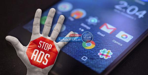 كيف تحظر الإعلانات المزعجة على هاتفك الذكي؟