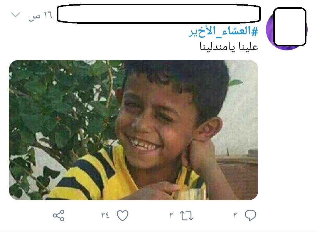 """هاشتاغ """"العشاء الأخير"""" يتصدر ترند الأردن بعد إقالة وزيري الداخلية والعدل   ..  صور"""