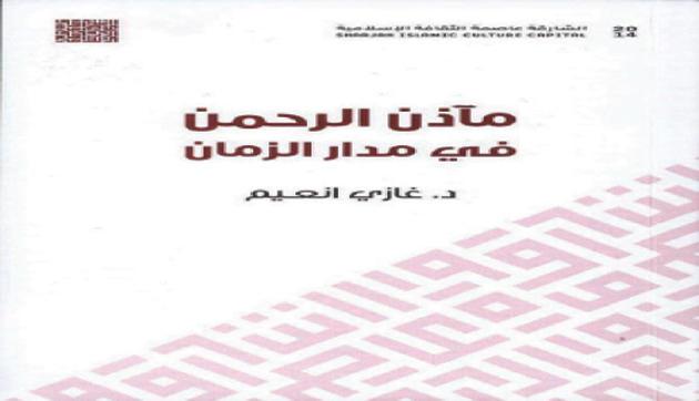 """""""مآذن الرحمن في مدار الزمان"""" كتاب للفنان التشكيلي غازي انعيم"""