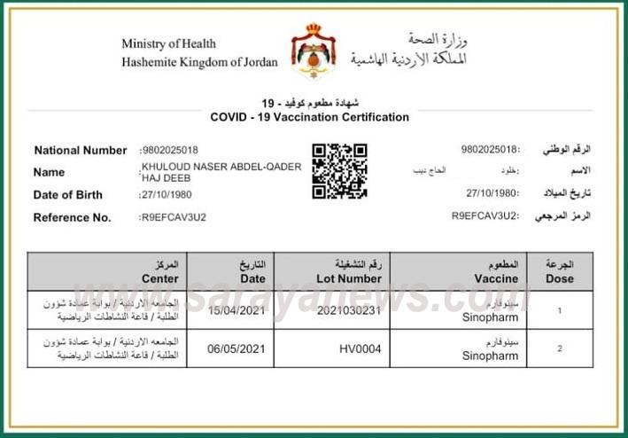 """""""شر البلية ما يضحك""""  ..  إعلامية أردنية تحصل على """"شهادة التطعيم"""" دون تلقي اللقاح!  ..  فيديو"""