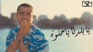"""15 نسخة فقط ..  تعرف على سيارة عمرو دياب في أغنية """"يا بلدنا يا حلوة"""""""