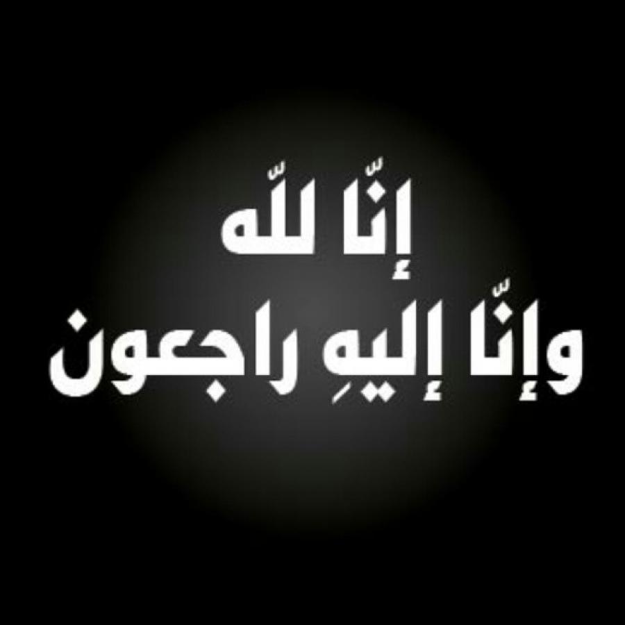 يعقوب عيسى دعنا زوج شقيقة الدكتور يعقوب ناصر الدين رئيس مجلس امناء جامعة الشرق الاوسط في ذمة الله