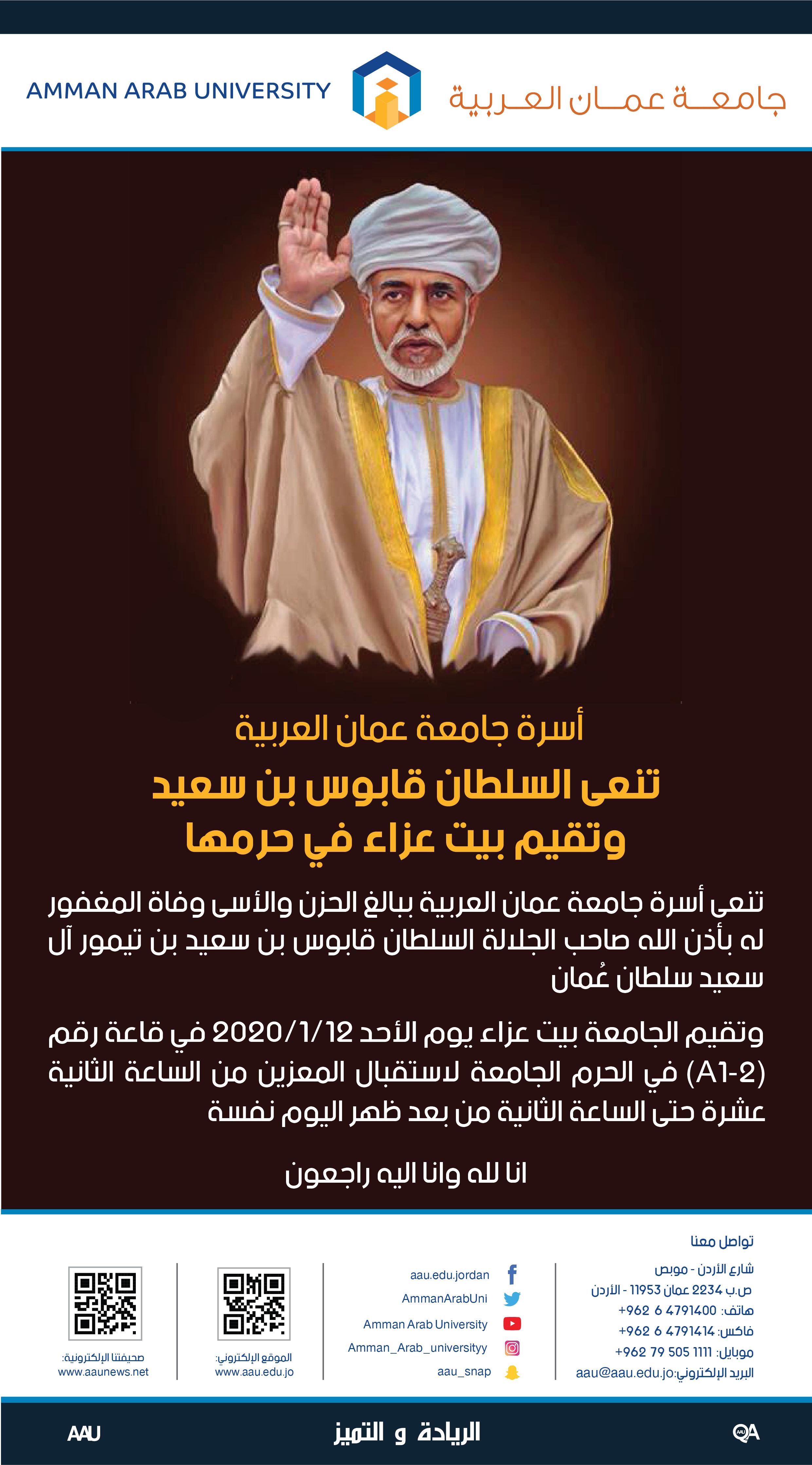 """بيت عزاء  بفقيد الامة السلطان قابوس في """"عمان العربية"""" .. الاحد"""