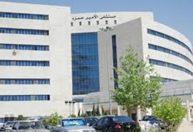 بالاسماء ..  مدعوون للتعيين في مستشفى الامير حمزة