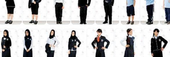 تفسير حلم لبس الزي المدرسي