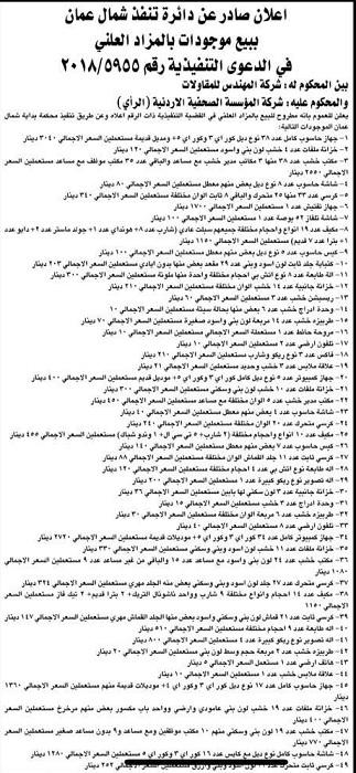 مكاتب وكراسي مدراء صحيفة الرأي للبيع في مزاد علني  ..  وثيقة