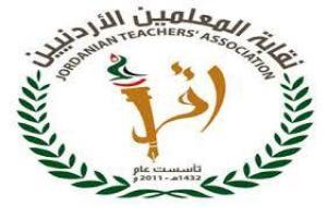 نقابة المعلمين تقتطع  دينار واحد من رواتب المعلمين المتقاعدين بشكل غير قانوني
