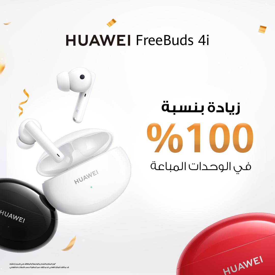 سماعات HUAWEI FreeBuds 4i تحقق نجاحاً كبيراً باستقطاب المستهلكين في الأردن مع زيادة المبيعات بنسبة 100% مقارنةً بسماعات HUAWEI FreeBuds 3i