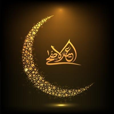 برقية تهنئة بمناسبة عيد الاضحى المبارك