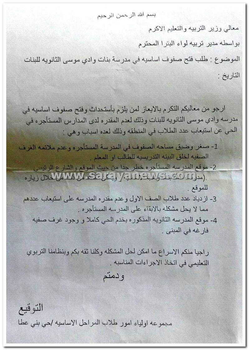 مطالبات بفتح صفوف اساسية بثانوية بنات وادي موسى.. وثيقة