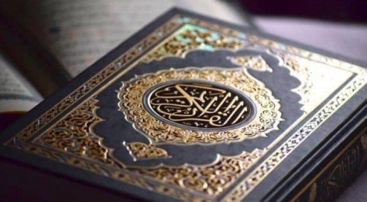 جامعة هارفارد الأمريكية تصنف القرآن الكريم أفضل كتاب للعدالة في العالم