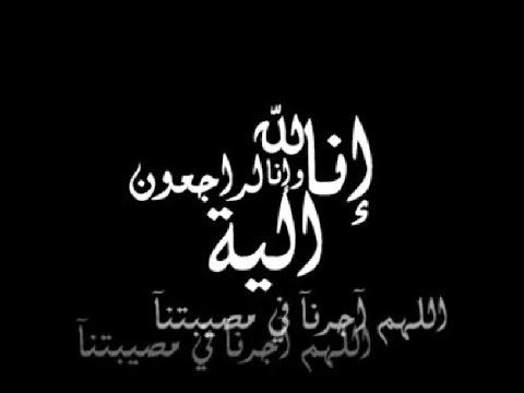 المربية الفاضلة ميسر محمد البصول في ذمة الله