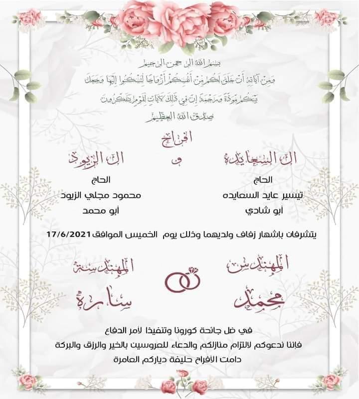 المهندس محمد السعايدة  ..  مبارك الزواج