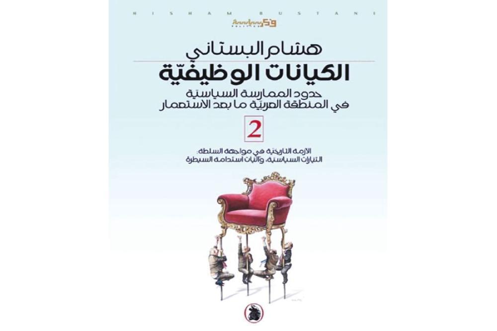(الكيانات الوظيفية)  ..  كتاب عن إشكاليات الدولة والسلطة والهوية