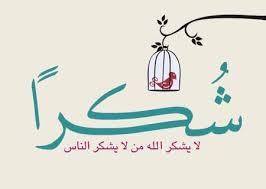 شكر وامتنان للعميد طبيب عامر الشربجي