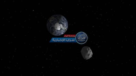 """كويكب بحجم ساعة """"بيغ بن"""" الشهيرة يصطدم بمدار الأرض اليوم بسرعة 80 ألف كم في الساعة"""