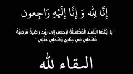 شقيقة الشيخ حسن عوده النعيمات في ذمة الله