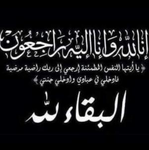 الحاجة زريفة محمد علي الغنميين في ذمة الله