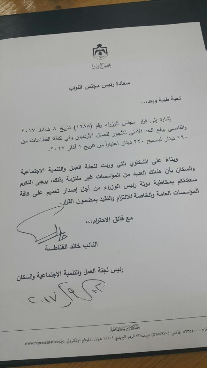 العمل النيابية تطالب المؤسسات بالالتزام بالحد الادنى للأجور