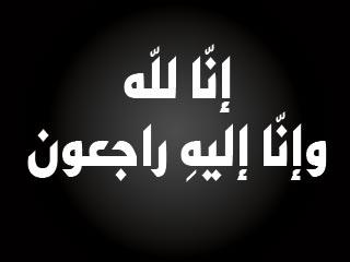 وفيات الجمعة 28/8/2015