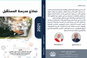 عاشور وأبو عيادة يصدر كتاب نماذج مدرسة المستقبل