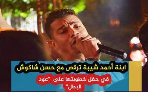 """بالفيديو  ..  ابنة أحمد شيبة ترقص مع حسن شاكوش في حفل خطوبتها على """"عود البطل"""""""