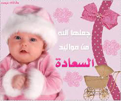 الصديق داود ابو الشيخ مبروك المولوده ساره