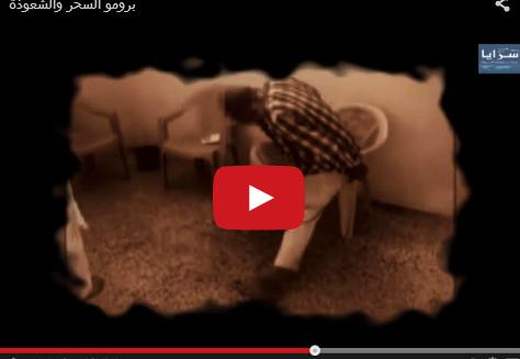 """بالفيديو  ..  """"سرايا"""" تقتحم أوكار  """"السحر والشعوذة"""" في الأردن"""