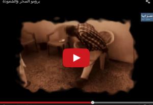 """تقرير تلفزيوني على حلقات ... """"سرايا"""" تقتحم أوكار ( السحر والشعوذة في الأردن )"""