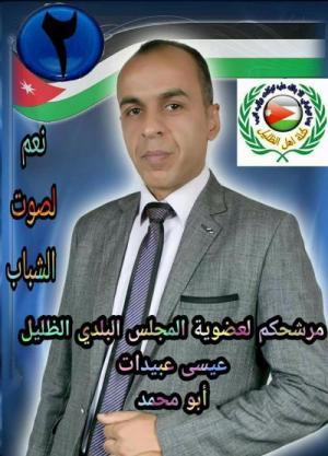 مرشح عضوية بلدية الظليل عيسى عبيدات نعم لصوت الشباب