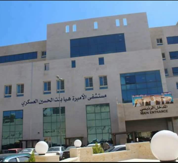 شكر وتقدير وعرفان إلى جميع كوادر مستشفى الأميره هيا بنت الحسين