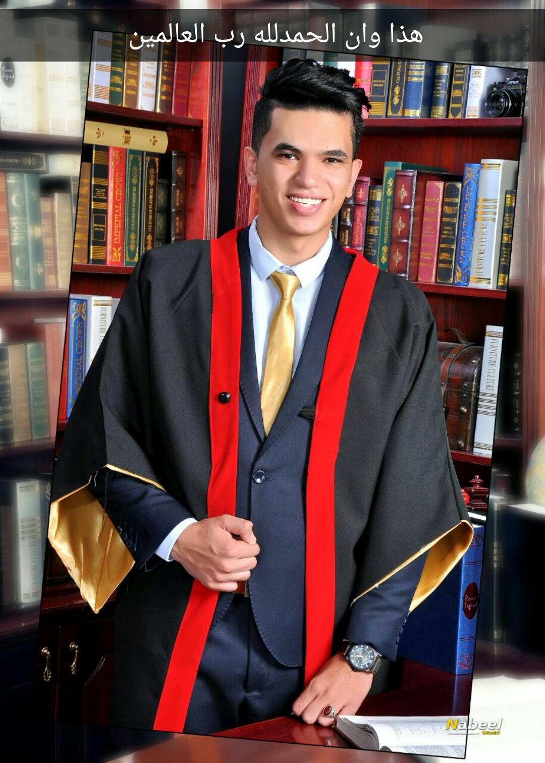 يوسف الرواشدة مبارك التخرج