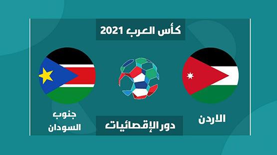 موعد مباراة الأردن وجنوب السودان