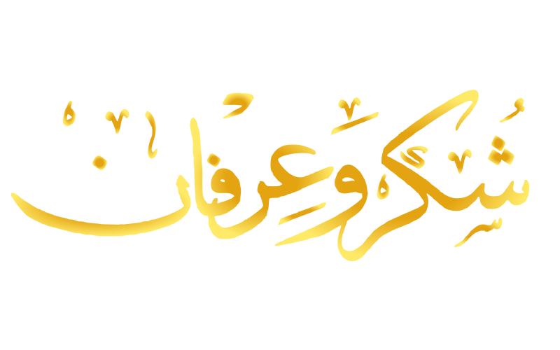 شكر وعرفان لكوادر مستشفى الملك طلال العسكري
